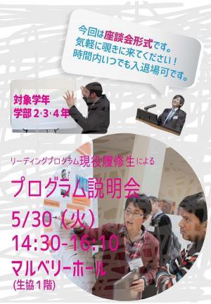 program information session 2017.5.30.jpg