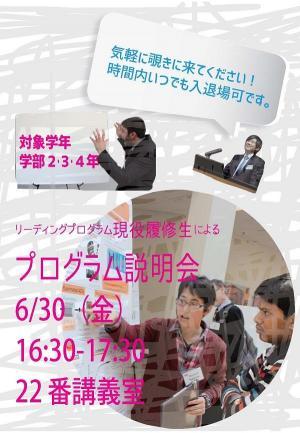 program information session 2017.6.30.jpg