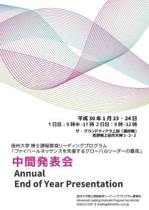 FY2017 Annual End of Year Presentation.jpg