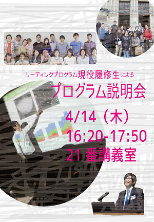 http://www.shinshu-u.ac.jp/project/leading/news/images/Program%20Information%20Session_4.14.png