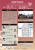 日本語版講演会チラシ_ページ_1.pngのサムネール画像