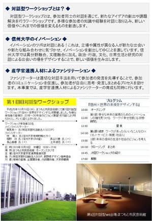 ニュースレター2P.JPG