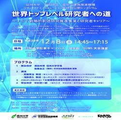 世界トップレベル研究者への道_チラシPDF.jpg