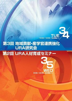 URAパンフレット画像.jpg