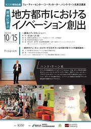 future_center141015-Thumbnail.jpg