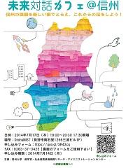 miraitaiwacafe-poster.jpg