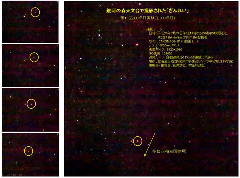 銀河の森天文台で撮影された「ぎんれい」