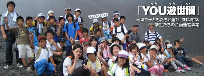 「YOU遊世間(ゆうゆうわーるど)」地域で子どもたちと遊び、共に育つ、学生たちの企画運営事業