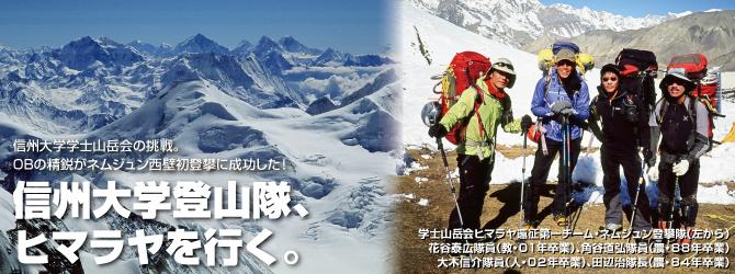 信州大学登山隊、ヒマラヤを行く