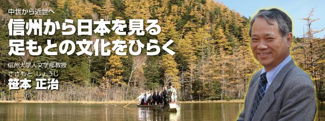 信州から日本を見る。足元の文化をひらく。