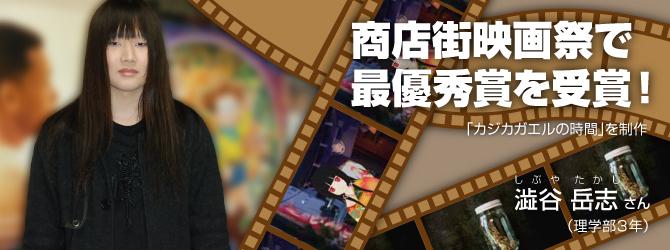 澁谷岳志さん(理学部)商店街映画祭で最優秀賞を受賞!「カジカガエルの時間」を制作