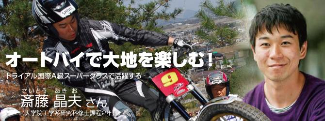 斎藤晶夫さん(工学系研究科) オートバイで大地を楽しむ! トライアル国際A級スーパークラスで活躍する