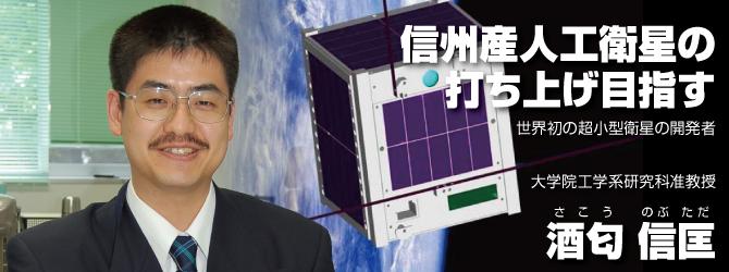 信州産人工衛星の打ち上げ目指す 世界初の超小型衛星の開発者