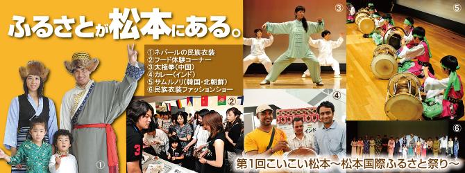 こいこい松本~松本国際ふるさと祭り~