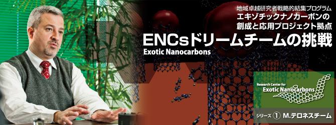 ENCsドリームチームの挑戦 【シリーズ①M.テロネスチーム】