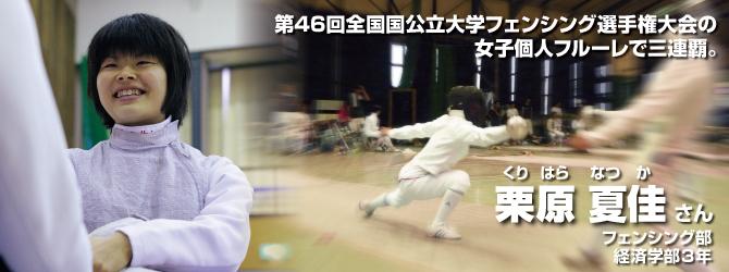 栗原夏佳さん(フェンシング部 経済学部3年)第46回全国国公立大学フェンシング選手権大会の女子個人フルーレで三連覇