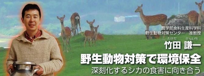 野生動物対策で環境保全