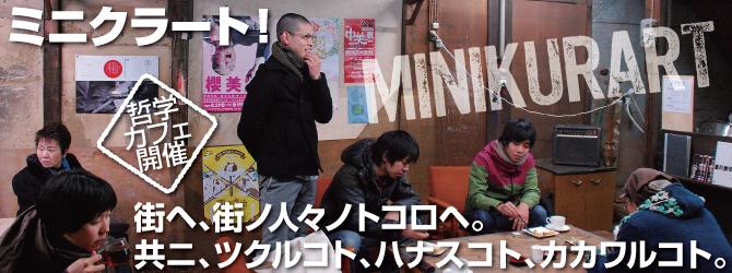 MINIKURART(ミニクラート)