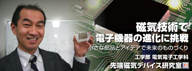 磁気技術で電子機器の進化に挑戦 小さな部品とアイデアで未来のものづくり