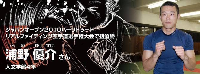 浦野優介さん(人文学部4年)ジャパンオープン2010バーリトゥード リアルファイティング空手道選手権大会で初優勝