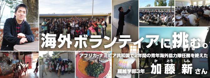 海外ボランティア に挑む。