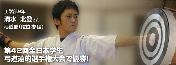 第42回全日本学生弓道遠的選手権大会で優勝!