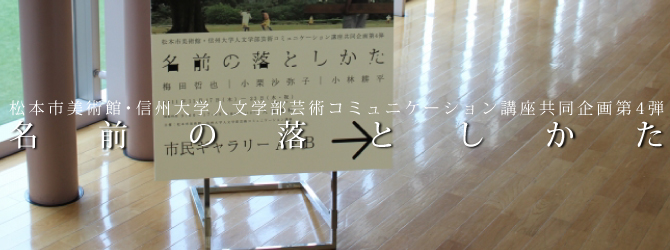 松本市美術館・信州大学人文学部芸術コミュニケーション講座共同企画