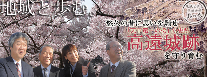 悠久の昔に思いを馳せ「天下第一の桜」の史跡高遠城跡を守り育む