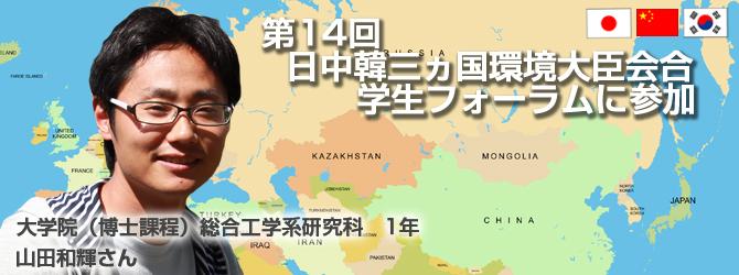 日中韓三ヵ国環境大臣会合学生フォーラムに参加した山田和輝さん
