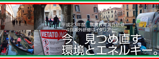「環境とエネルギー」をテーマにイタリアの3都市を巡る