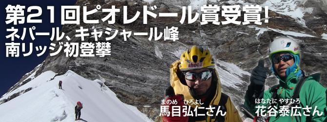 ネパール、キャシャール峰南リッジ初登攀