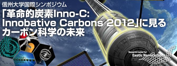 「革新的炭素Inno-C:Innovative Carbons 2012」