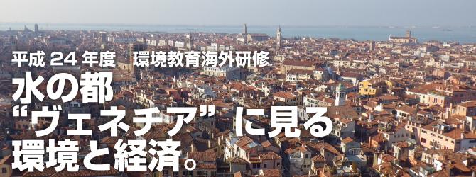"""水の都""""ヴェネチア""""に見る環境と経済"""