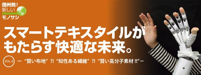 """VOL.2―"""" 賢い布地""""?!"""" 知性ある繊維""""?!"""" 賢い高分子素材!!""""―"""