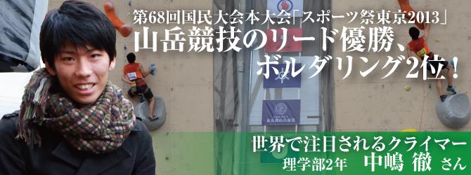 第68回国民大会本大会「スポーツ祭東京2013」 山岳競技、リード優勝、ボルダリング2位!