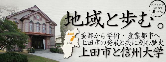 上田市と信州大学