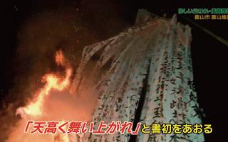飯山市で行われる火祭り