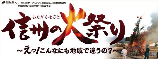 信州大学×(一社)日本ケーブルテレビ連盟信越支部長野県協議会 連携協定共同企画事業(平成25年度