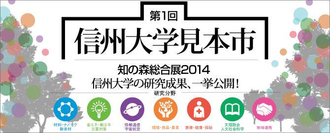 第1回 信州大学見本市 ~知の森総 合展2014~