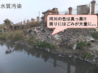 る水質汚染の現状
