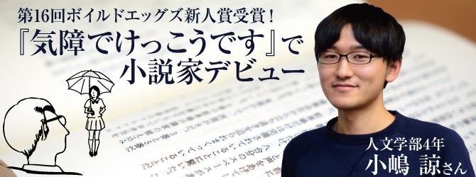 「気障でけっこうです」で人文学部4年小嶋諒さんが小説家デビュー