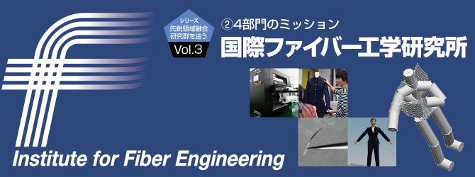 国際ファイバー工学研究所 4部門のミッション