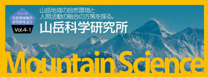 山岳科学研究所(1)