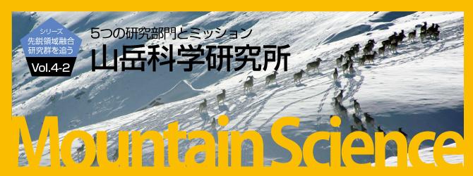 山岳科学研究所(2)  5つの研究部門とミッション