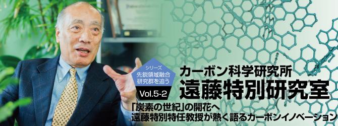 遠藤特別研究室 「炭素の世紀」の開花へ 遠藤特別特任教授が熱く語るカーボンイノベーション