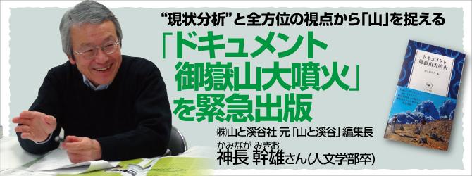 「ドキュメント御嶽山大噴火」を緊急出版