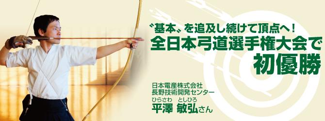 平澤 敏弘さん(大学院理工学系研究科修了)