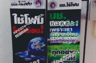 環境に関する広報活動