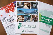 イノベーション研究・支援センターのパンフレット