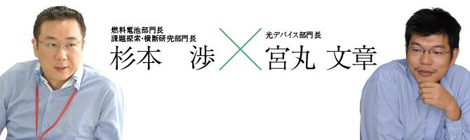 杉本×宮丸対談